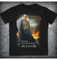 Патриотическая футболка к 9 мая «Маршал Победы»