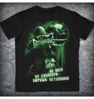 Военная футболка «Не беги от снайпера»