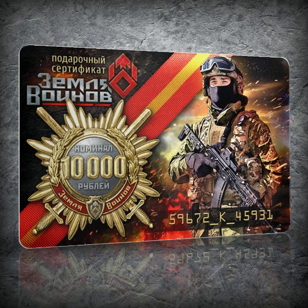 Подарочный сертификат 10000р от Земля воинов