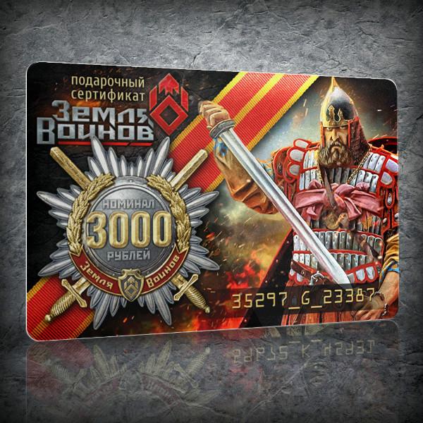 Подарочный сертификат 3000р от Земля воинов