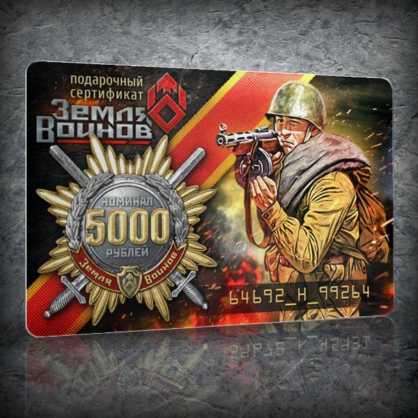 Подарочный сертификат  5000р от Земля воинов