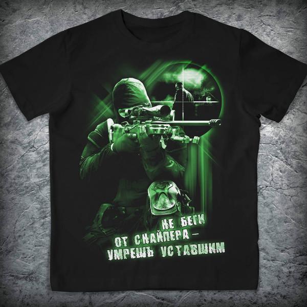 Военная футболка «Не беги от снайпера», Цвет Черный, Размер XXL от Земля воинов