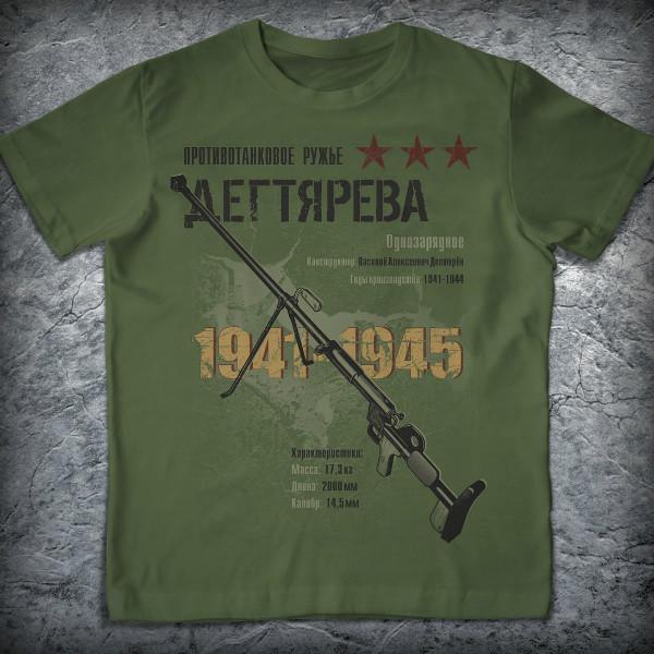 Футболка на 9 мая «ОРУЖИЕ ПОБЕДЫ.ПРОТИВОТАНКОВОЕ РУЖЬЕ», Цвет Тёмный хаки, Размер XXLФутболка, посвященная Дню Победы. Для людей, помнящих и почитающих&amp;nbsp;подвиги советских солдат во время Великой Отечественной Войны. Также может являться отличным подарком для ветеранов.<br>Ткань футболки высочайшего качества, очень приятна к телу. Она почти не теряет своей формы и не садится на протяжении долгих лет регулярной носки. Нанесение рисунка на ощупь почти не чувствуется, не стирается и не выгорает. Со временем он не теряет своей яркости.<br><br>Цвет: Тёмный хаки<br>Размер INT: XXL